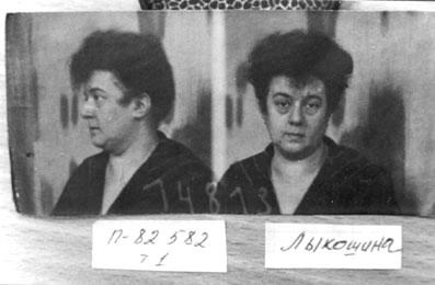 Лыкошина Анна Петровна, фото из дела 1924 г.
